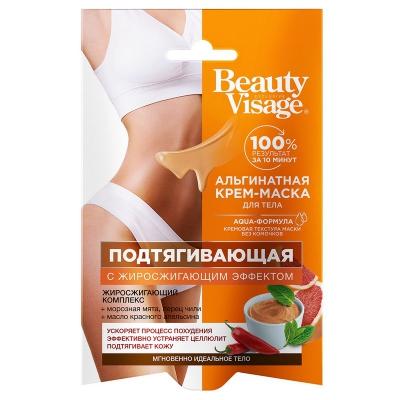 Alginatowa Maska kremowa do ciała Ujędrniająca Beauty Visage 2x35 ml