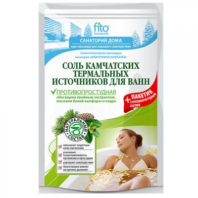 Sól do kąpieli Kamczacka antychorobowa 500g